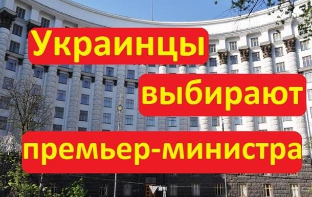 Украинцы назвали фамилию премьер министра