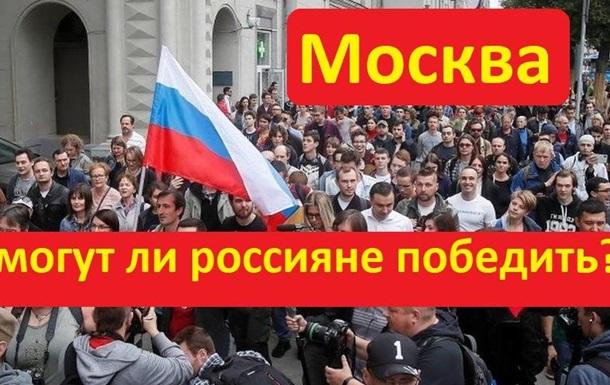 Победит ли майдан в России? Мнение украинцев