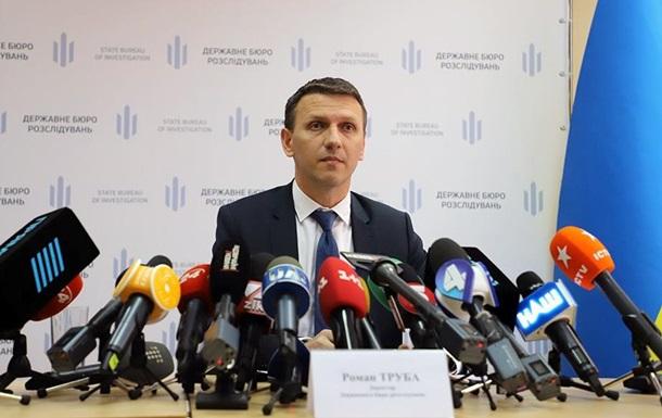 ГБР назвало количество дел с фигурантом Порошенко