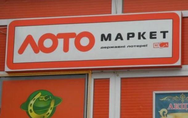 В Одессе ограбили Лото маркет - СМИ
