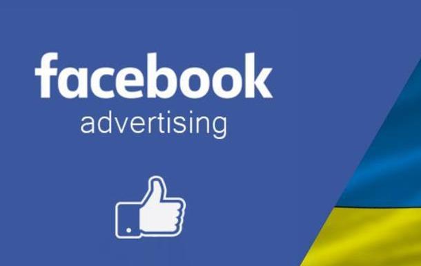 Вибори у фейсбуці: скільки коштує перемога