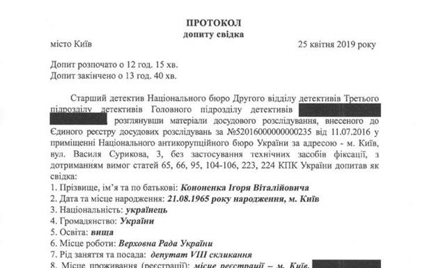 Ігор Кононенко надав НАБУ компромат на Порошенка