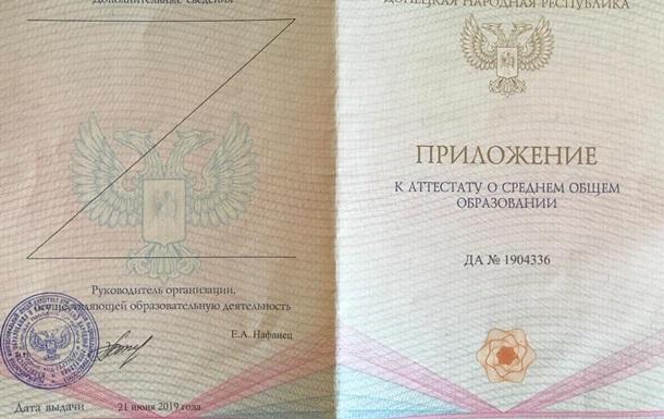 """Абитуриенты """"ДНР"""" выбирают вузы Украины"""