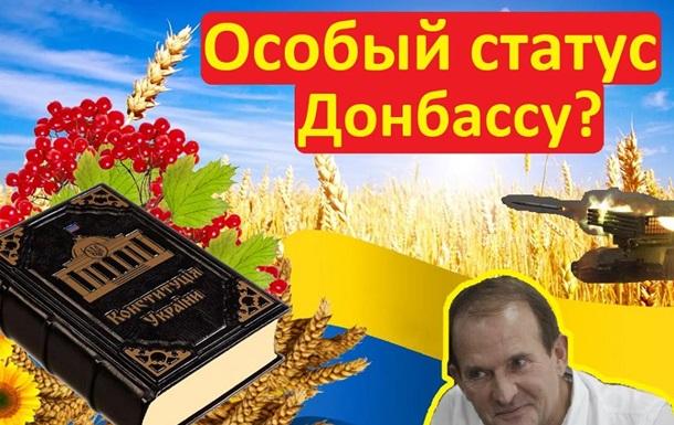 Ответ украинцев на особый статус Донбасса показали в сети