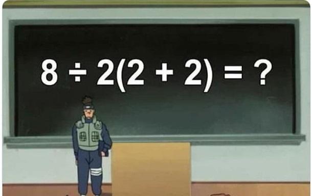 Математик пояснила рішення прикладу, що посварив Мережу