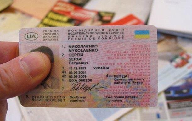 В Украине приостановили выдачу водительских прав