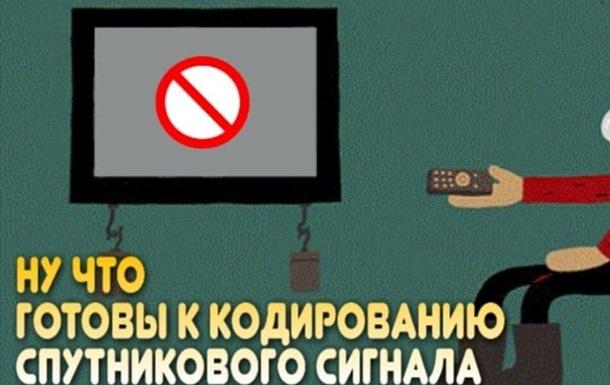 20.01.2020 - ДЕНЬ, КОЛИ «ПОМРЕ» БЕЗКОШТОВНЕ ТВ