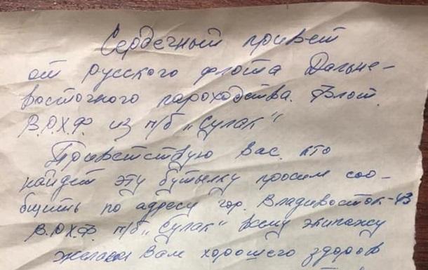 Американец нашел бутылку с посланием времен СССР