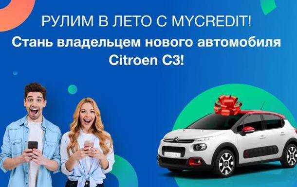 Впервые в Украине сервис онлайн-кредитования разыграет машину