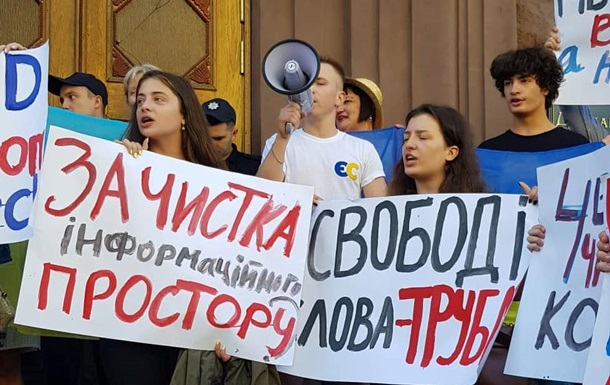 Под ГБР митингуют дети Порошенко