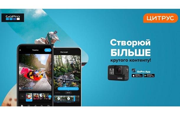 GoPro презентует обновленное приложение. Узнай больше в Цитрус!
