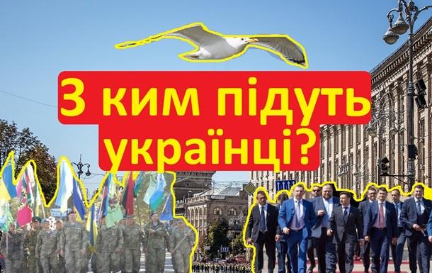 Українці сказали з ким підуть в День Незалежності - з Президентом, чи з АТОвцями