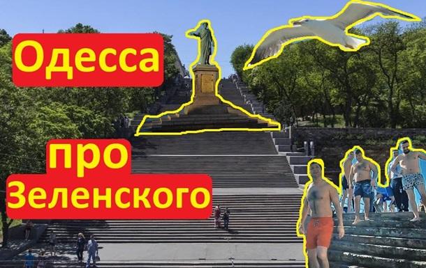 Зеленский 90 дней Президент. Оценка украинцев