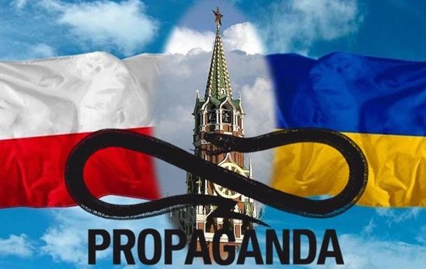 Як російські спецслужби впливають на польсько-українські відносини: частина 2