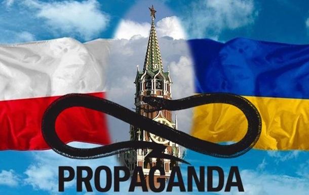 Як російські спецслужби впливають на польсько-українські відносини: частина 3
