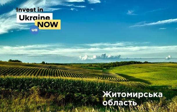 Чемпионат по инвестициям:  Житомирская область