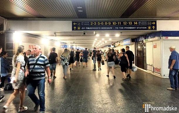 В Киеве  заминировали  железнодорожный вокзал