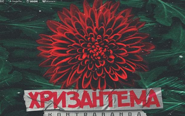 Группа  KONTRABANDA  выпускает дебютный альбом  Хризантема