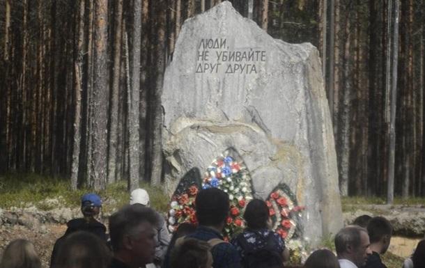 У РФ спалахнув скандал довкола розкопок на місці розстрілів у Сандармоху