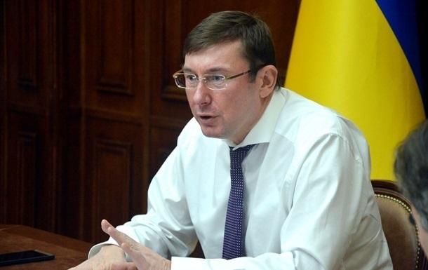 Луценко: СБУ приховала матеріали у справі Гандзюк