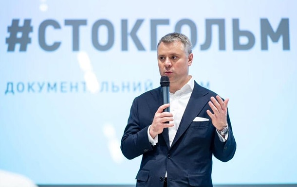 У НАК назвали суму заарештованих активів Газпрому