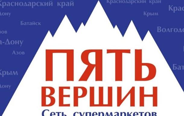 ШОК: что рискуют подхватить покупатели сети супермаркетов «5 вершин» в Донецке