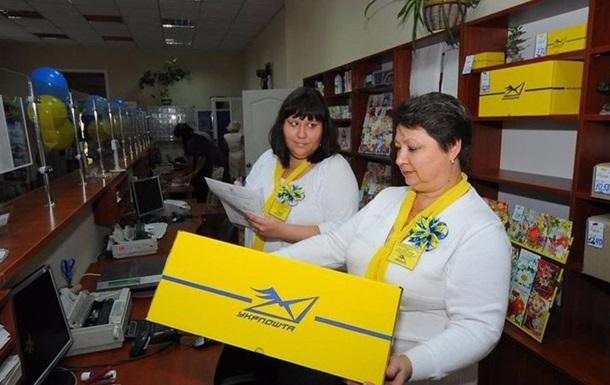Укрпочта повышает тарифы на доставку периодики