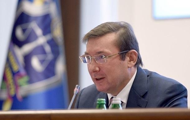 Луценко не знав про операцію із затримання Гримчака
