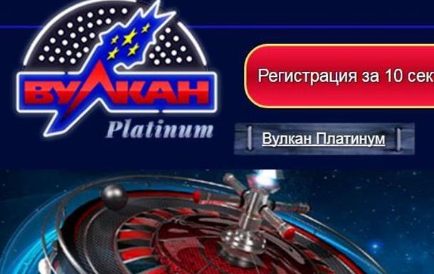 Азартні ігри онлайн вулкан