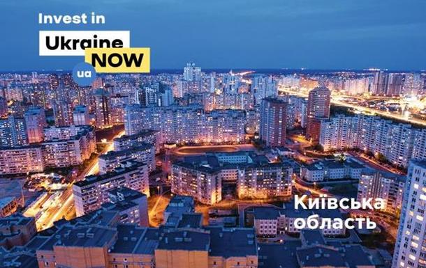 Чемпіонат з інвестицій: Киівська область