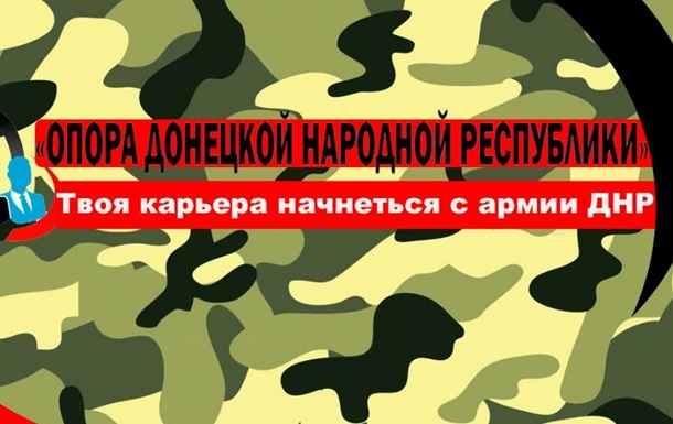 Как  Опора ДНР  заманивает в ряды ВС ДНР?