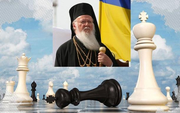 Православний гамбіт  турецького патріарха. ( I частина)
