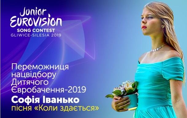 Выбран участник Детского Евровидения 2019 от Украины