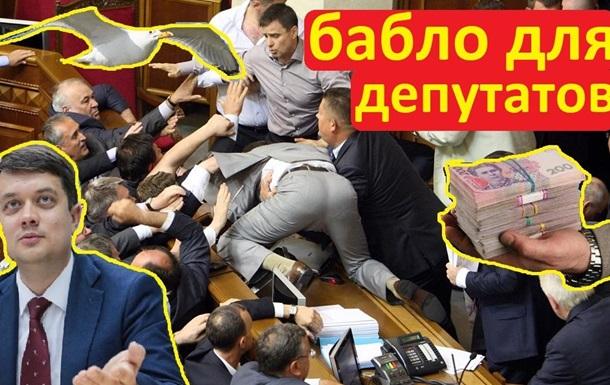Странная реакция украинцев на предложение Разумкова поднять депутатам зарплаты