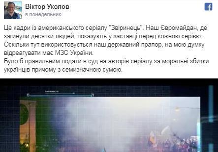 Политолог потребовал наказать Голливуд за оскорбление Майдана