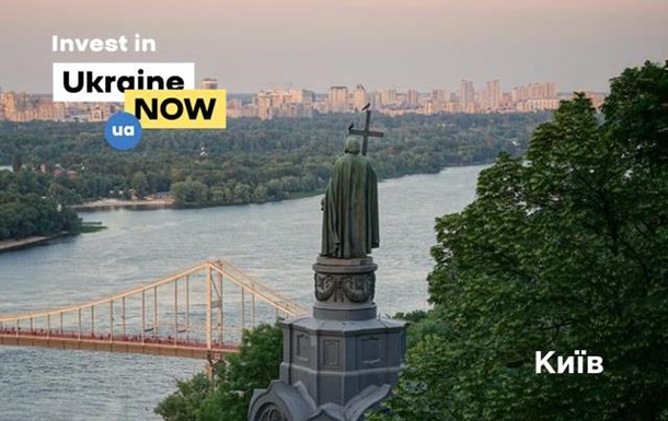 Чемпионат по инвестициям: город Киев