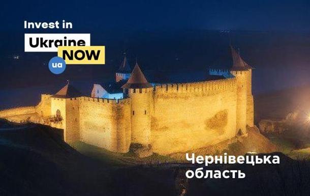 Чемпионат по инвестициям: Черновицкая область