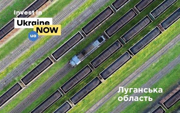 Чемпіонат з інвестицій: Луганська область