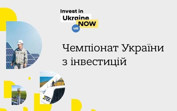Чемпионат Украины по инвестициям: результаты, уроки, причины