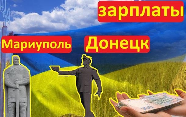 Сравнение зарплат в Донецке и Мариуполе взбудоражило сеть