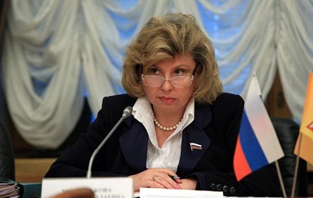В Украину направляется российский омбудсмен