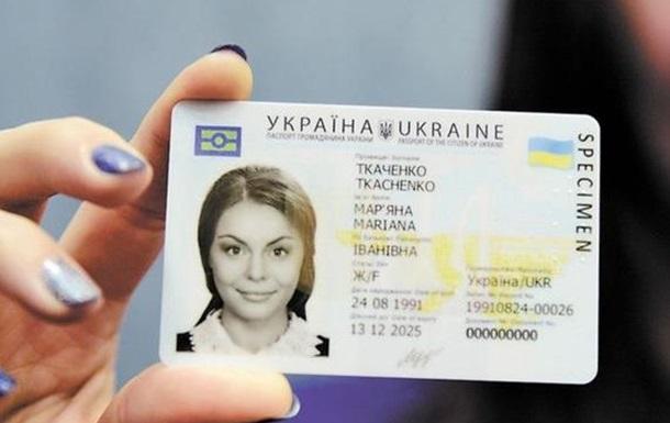 Электронный паспорт, удостоверение водителя за 10 минут - это Украина сегодня