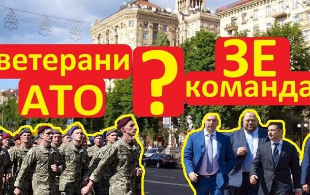 Зеленський чи АТОвці - українці сказали з ким підуть в День Незалежності