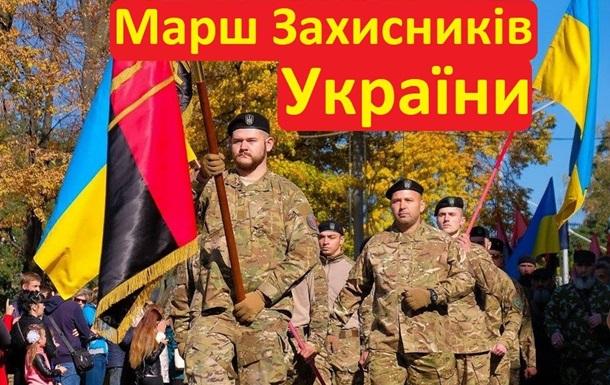 Марш Захисників України День Незалежності України