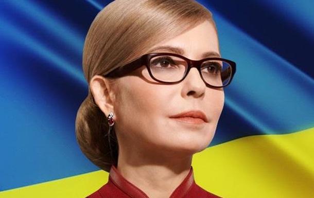Юлія Тимошенко вітає усіх з Днем Незалежності!