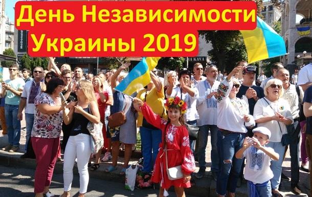День Независимости Украины 2019. Как это было