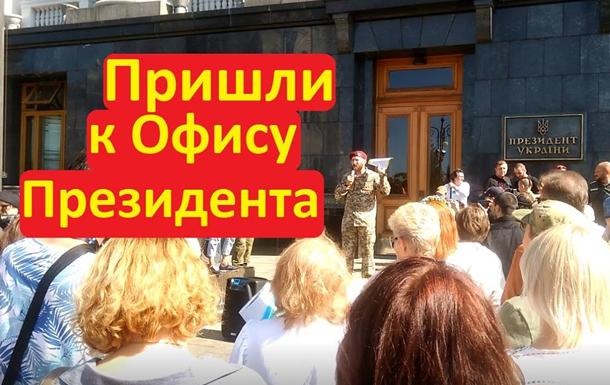 Зеленскому выдвинули 10 требований. Люди собрались у Офиса Президента