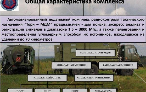 На Донбассе снова выявили российскую военную технику