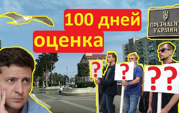 Неожиданные мнения о 100 днях Зеленского как Президента поразили сеть
