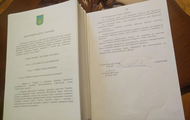 Парубій підписав новий Виборчий кодекс